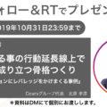 【10月31日まで】Twitterフォロワー1万人達成!プレゼントキャンペーン